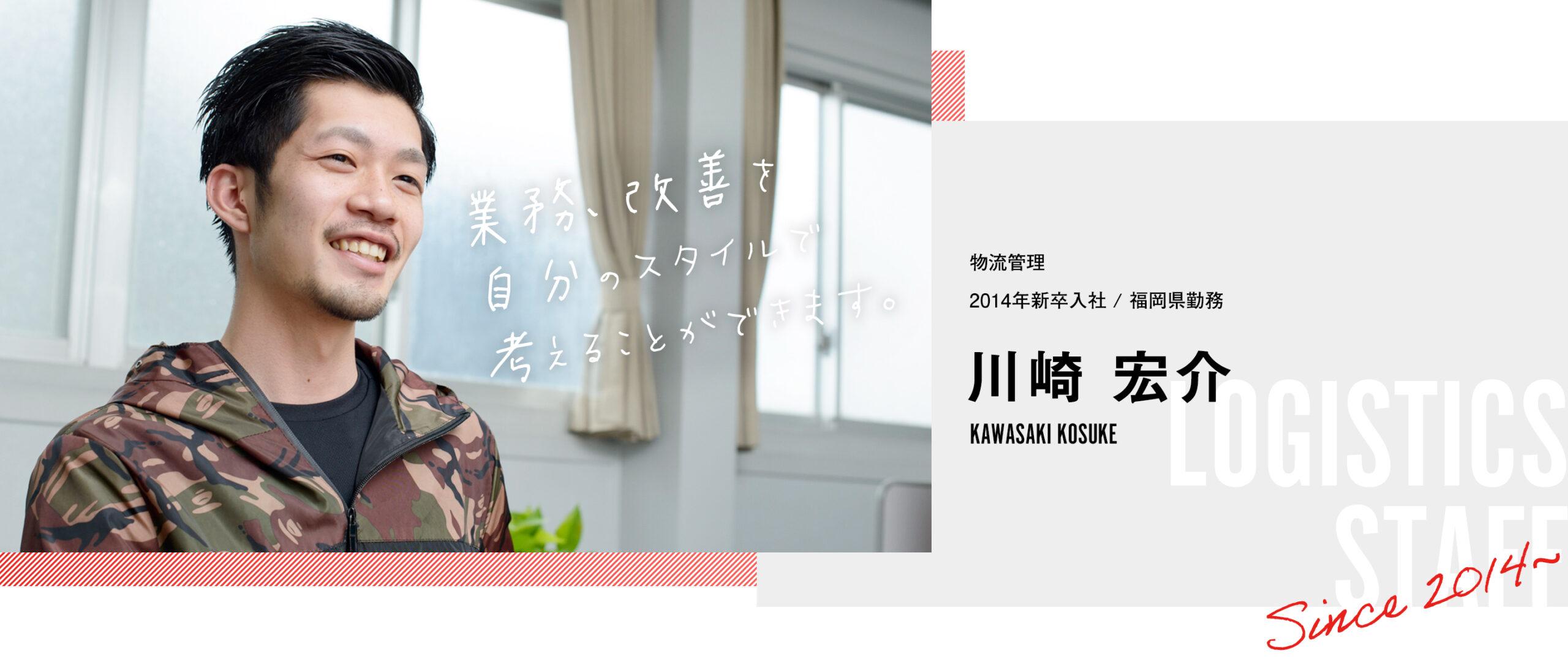 川崎 宏介